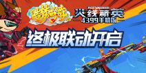 《火线精英OL》×《造梦西游OL》联动开启,时装武器免费送!