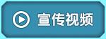 部落自走棋宣传视频