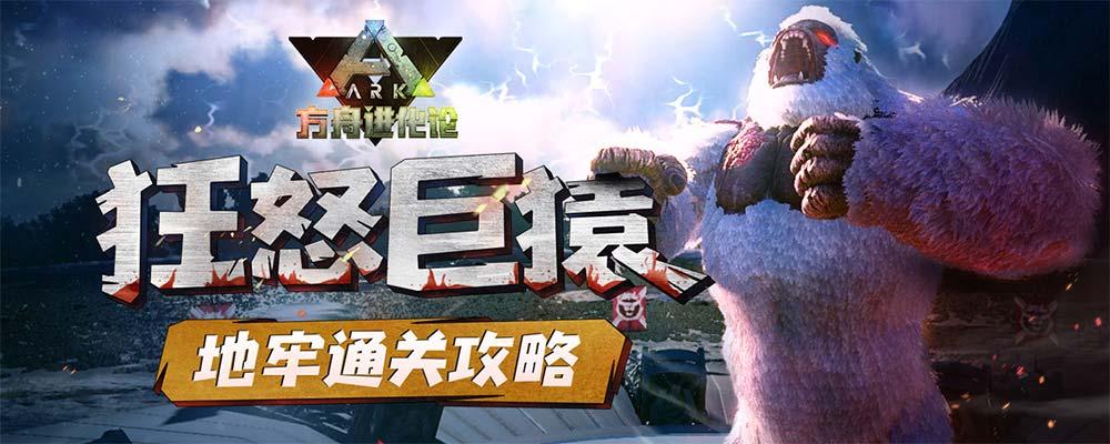 【方舟进化论】37期:狂怒巨猿地牢通关详解