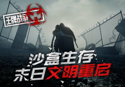 《王牌战争:文明重启》末日生存玩法8月1日11点上线
