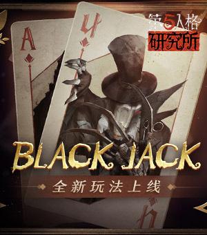 第五人格研究所 Black Jack