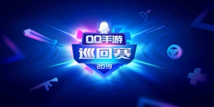 2019QQ手游巡回赛火热开赛 虎牙主播实力加盟
