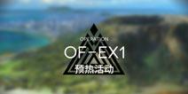 明日方舟火蓝之心OF-EX1攻略 OF-EX1阵容搭配