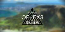 明日方舟火蓝之心OF-EX3攻略 OF-EX3阵容搭配