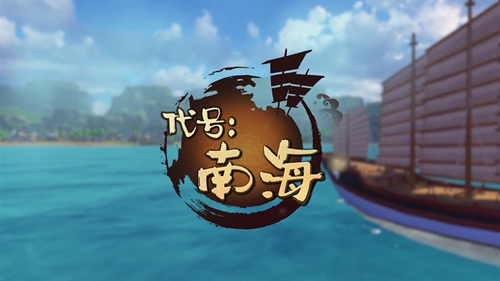 代号:南海