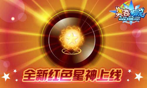 奥奇传说9.06更新 梵瑞天启觉醒