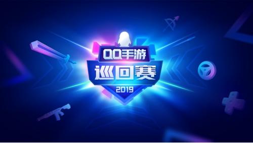QQ手游巡回赛CFM枪神集结!酷本玖二墨白强强对决!