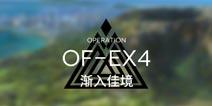 明日方舟火蓝之心OF-EX4攻略 OF-EX4阵容搭配