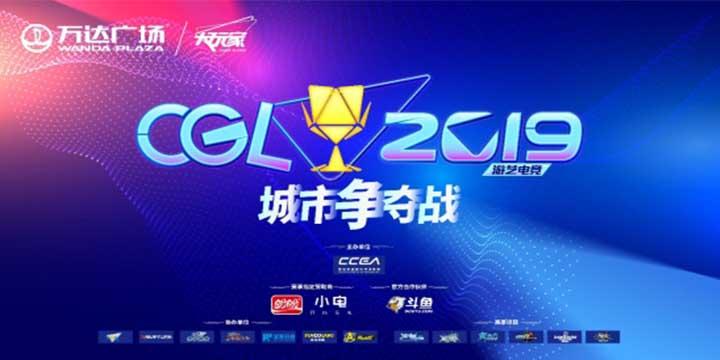 CGL2019城市赛阶段顺利完赛,大区赛9月开启新征途