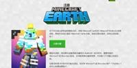 我的世界地球怎么注册 中国怎么玩我的世界地球
