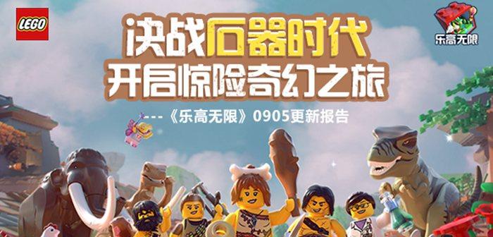 乐高无限9月5日更新公告 决战石器时代
