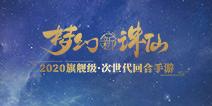 2020次世代回合手游 《梦幻新诛仙》首曝发布
