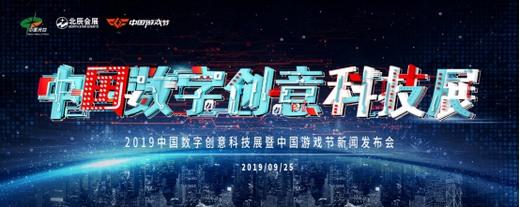 2019中国数字创意科技展暨中国游戏节新闻发布会