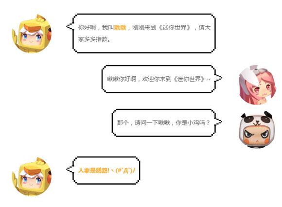 迷你世界新皮肤啾啾 9月10日萌动登场
