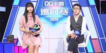 QQ手游巡回赛《王牌战士》酷炫于高空压制,嗷嗷破隐一击