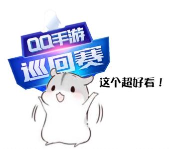 QQ手游巡回赛CFM追魂