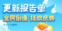 迷你世界9月10日更新公告 全民创造狂欢庆典