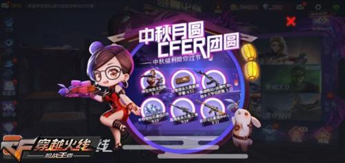 CF手游中秋佳节活动预