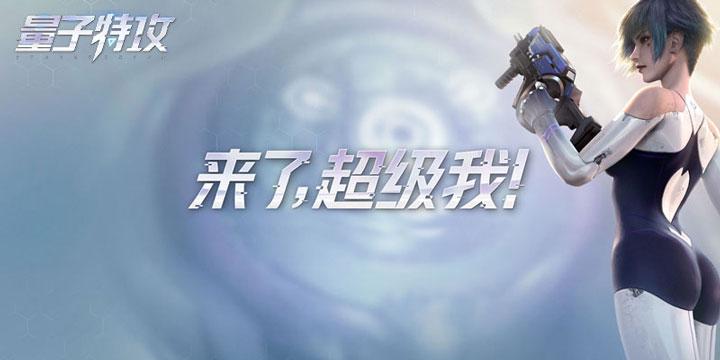 玩出花儿来,网易超能战术竞技《量子特攻》9月12日上演神仙打架