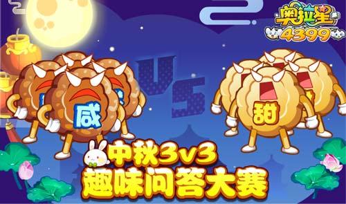 奥拉星09.12更新 三精灵王合体