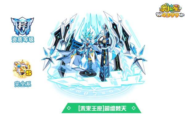 奥拉星未来王座超维梵天