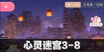 闪耀暖暖心灵迷宫3-8攻略 心灵迷宫3-8怎么过