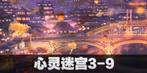 閃耀暖暖心靈迷宮3-9攻略 心靈迷宮3-9怎么過
