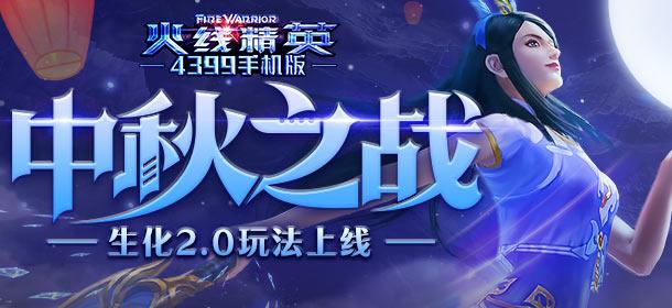 《火线精英ol》中秋之战,生化2.0玩法上线!