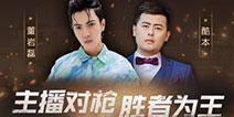 董岩磊加盟QQ手游巡回赛CFM收官战 追魂墨白枪神决战