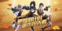 CF手游枪皇英雄版本更新内容预告 经典竞技升级计划