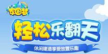 腾讯游戏与人民日报联合推出 《家国梦》展示新时代国家发展