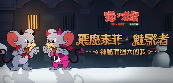 《猫和老鼠》新角色、新皮肤!超超超可爱的恶魔泰菲来啦!