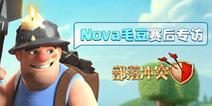 部落冲突全球锦标赛——Nova毛豆:10月总决赛,我们有信心!