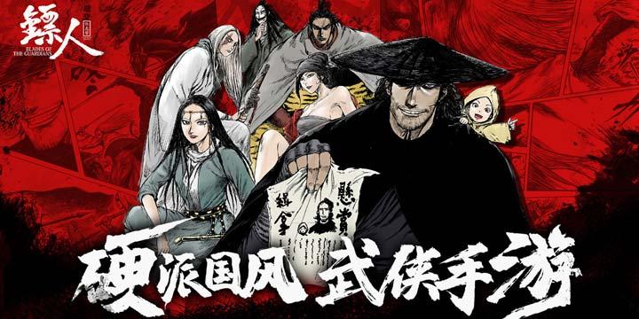 硬派国漫《镖人》反向输出日本,那么手游依然能够延续漫画的传奇吗?