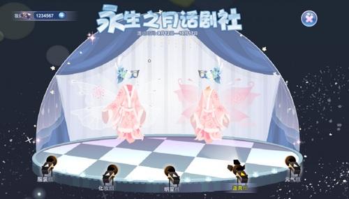 小花仙9月11日活动预告
