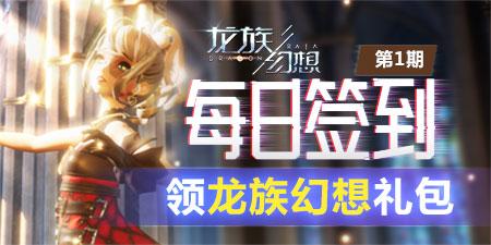 【活动】每日签到领《龙族幻想》永燃之火礼包!
