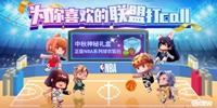 NBA跨界合作《迷你世界》 推出官方正版授权皮肤