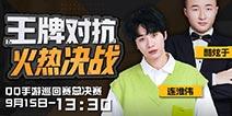 连淮伟加盟QQ手游巡回赛《王牌战士》,嗷嗷酷炫于巅峰对决
