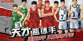 《灌篮高手 正版授权手游》天才篮球手测试9月19日开启