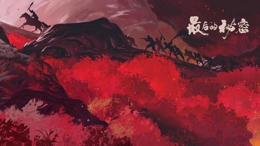 《最后的秘密》:回到那个战火纷飞的年代 无惧担使命,隐秘守初心