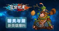 【星耀爆料】新英雄-精�`�c熊,熊熊想吃蜂 葬��崖蜜了!