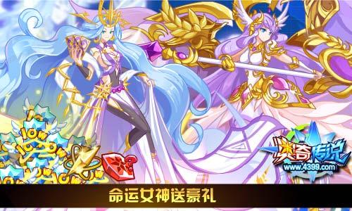 奥奇传说9.20更新 命运女帝天启觉醒