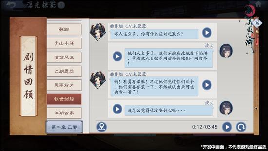 《新笑傲江湖》9.20开测,欲练神功…咳,人家是正经武侠!