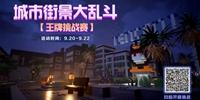 乐高无限挑战赛 决战《城市街景大乱斗》