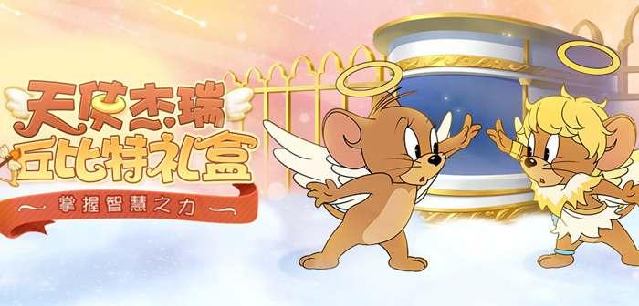 爱神丘比特化身 《猫和老鼠》全新角色天使杰瑞曝光