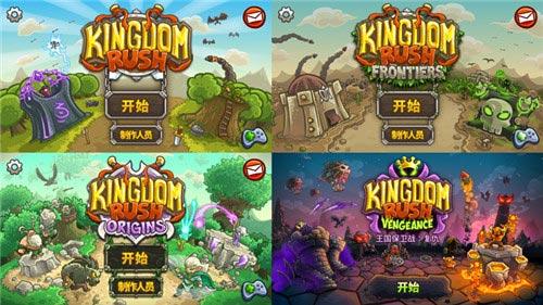 王国保卫战系列