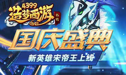 国庆活动震撼来袭 造梦西游外传v4.2.1版本更新公告
