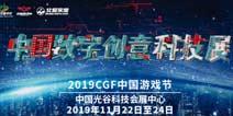 中国数字创意科技展暨2019 CGF中国游戏节新闻发布会在江城隆重召开!