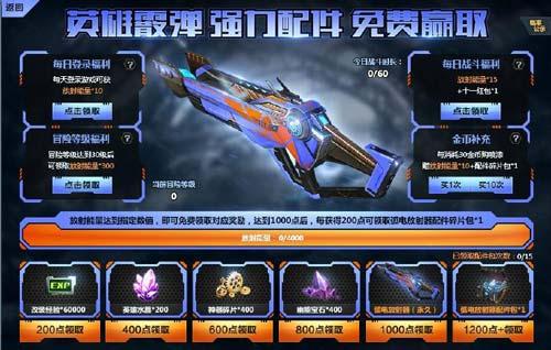 生死狙击 弧电放射器 英雄霰弹强力配件