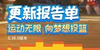 迷你世界9月26日更新公告 运动无限,向梦想投篮